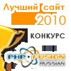 www.rusfusion.ru/images/bestsite100-100.png